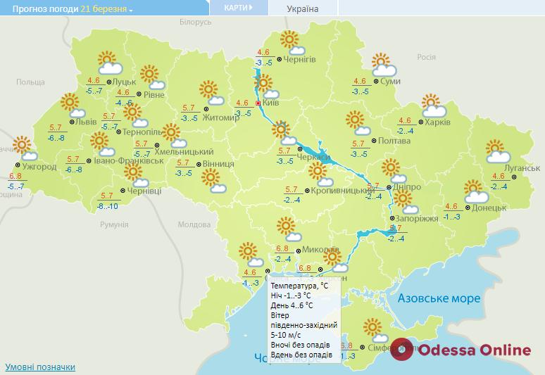 Какой будет погода в Одессе 21 марта