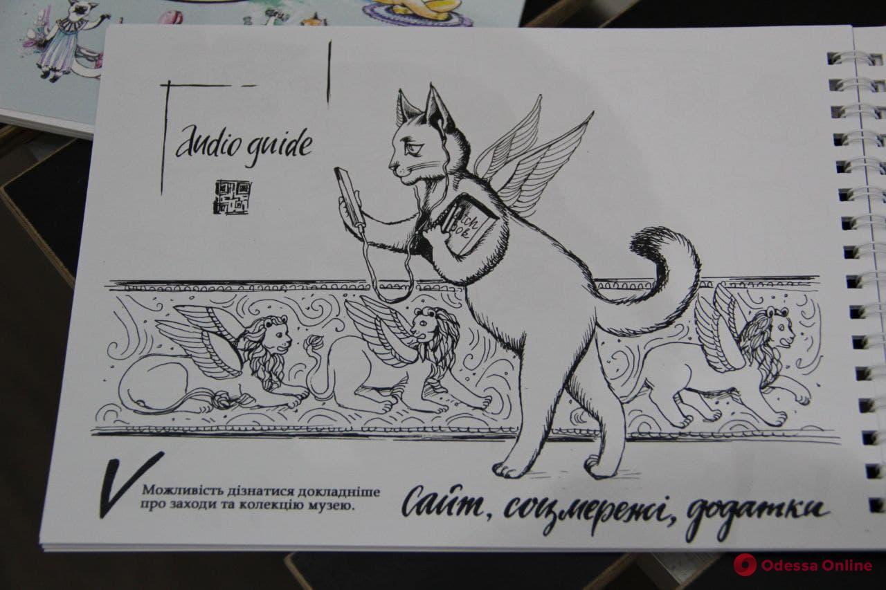 Дом Блещунова представил первый в Украине музейный комикс (фото)