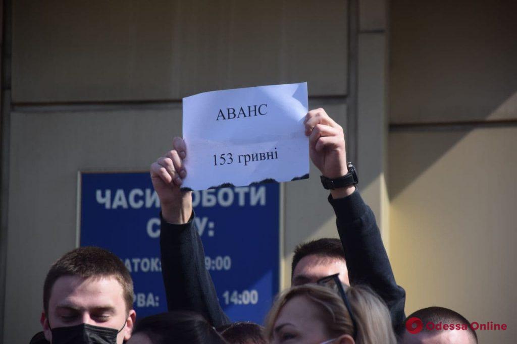 В Одессе состоялась акция в поддержку сотрудников судов