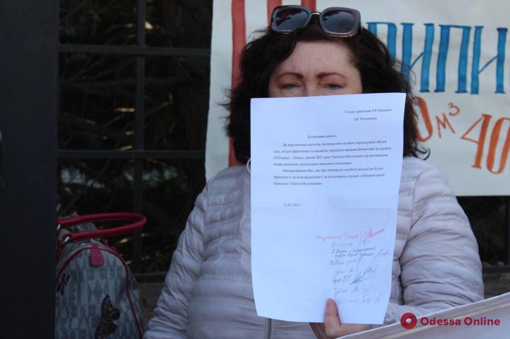 Недовольные горожане устроили мини-пикет под стенами «Одессагаз» (фото, видео)