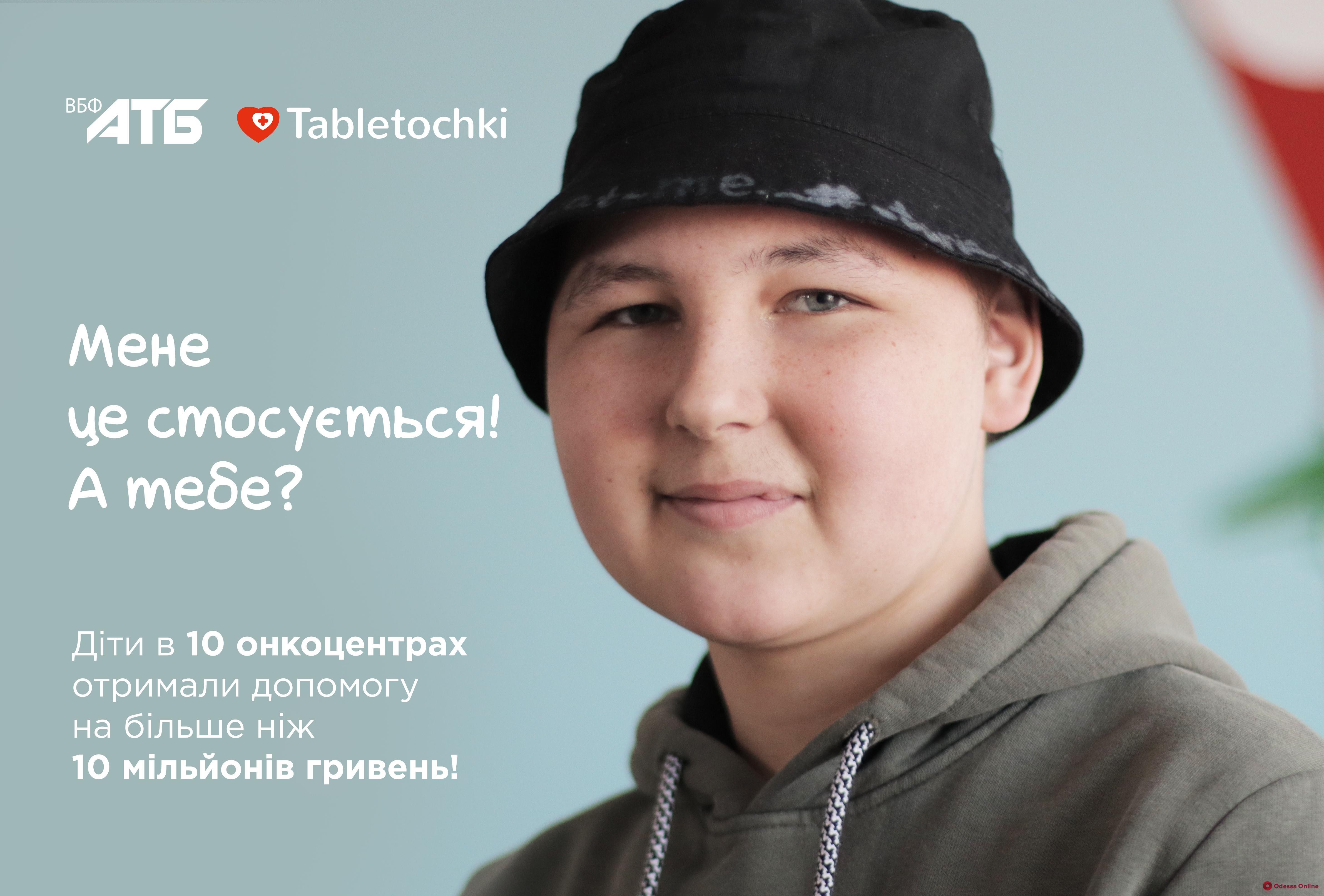 Миссия выполнима: покупатели «АТБ» помогли собрать на помощь онкобольным детям свыше 10 миллионов гривен