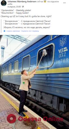 Датчанин купил швабру и помыл грязное окно поезда Измаил – Киев (фото)
