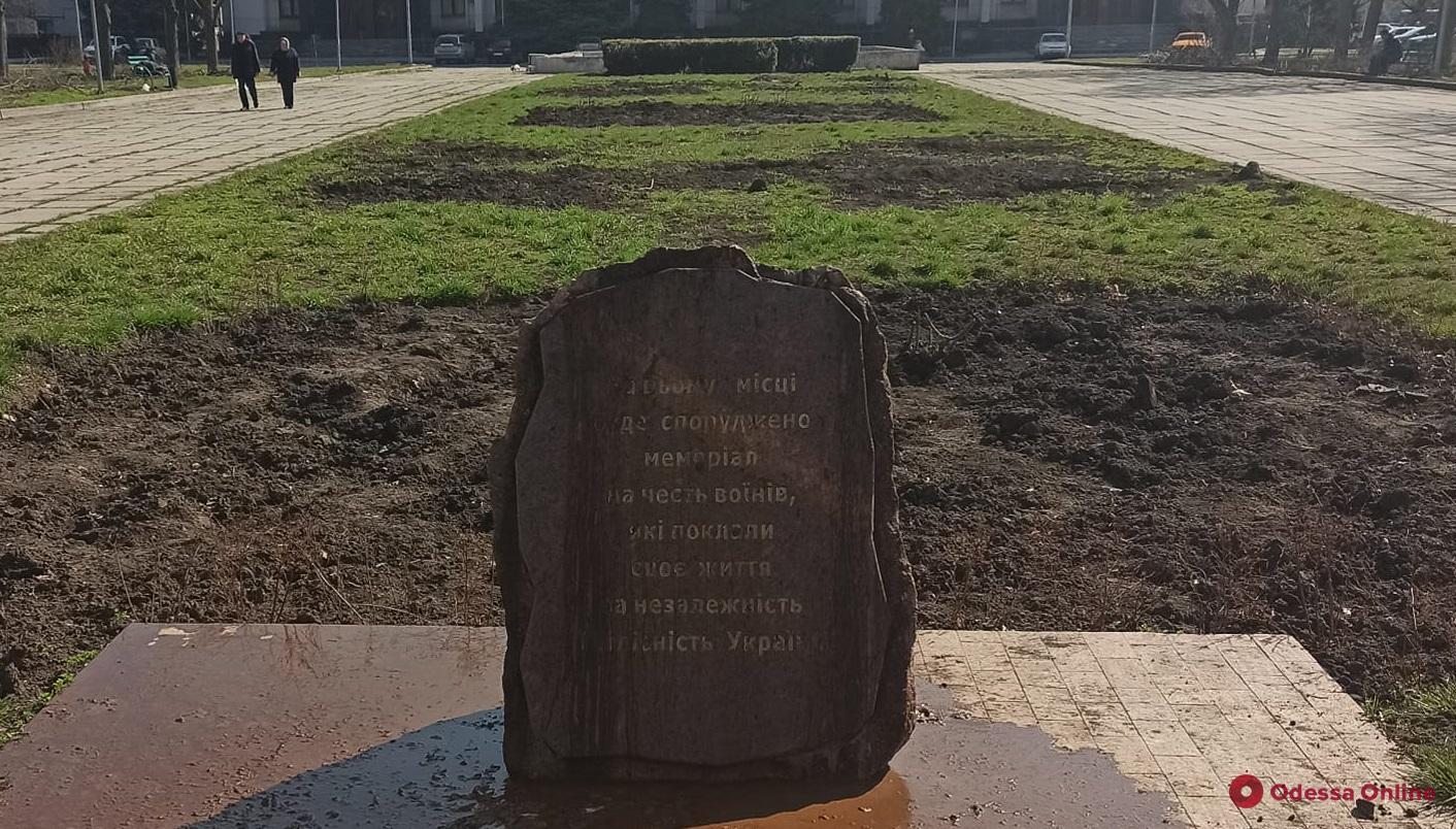 В Одессе вандалы осквернили закладной камень на месте будущего мемориала погибшим воинам АТО