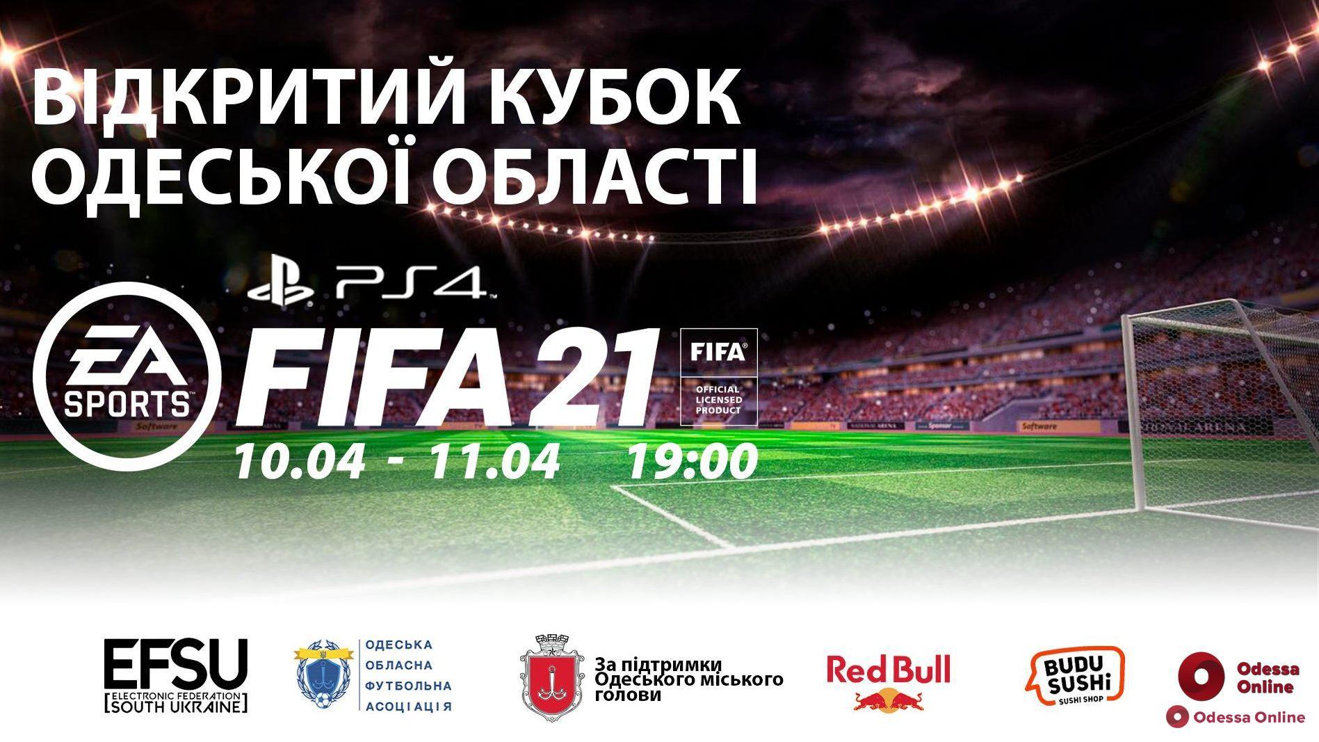 Киберфутбол: украинцы могут бесплатно поучаствовать в Открытом Кубке Одесской области