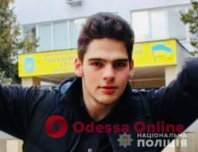В Одессе пропал без вести молодой парень