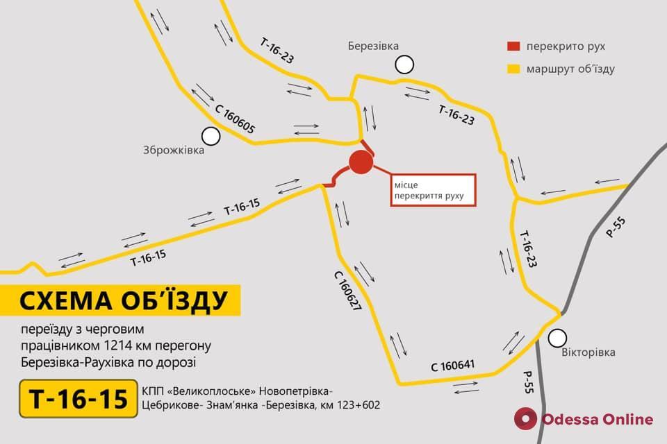 Одесская область: железнодорожный переезд возле Березовки перекроют (схема)