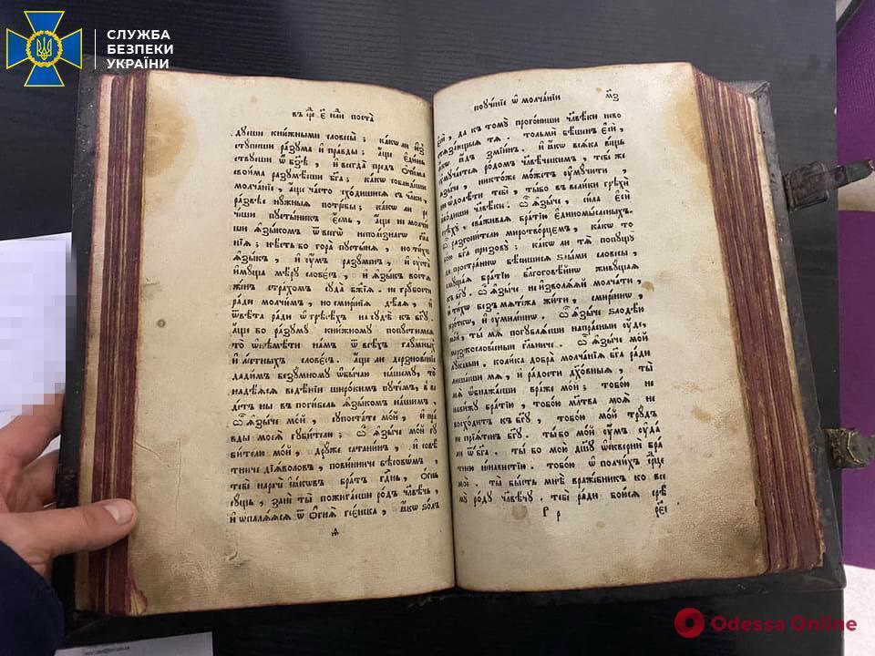 В Одесской области поймали контрабандиста, который пытался вывезти из Украины книгу XVIII века (фото)