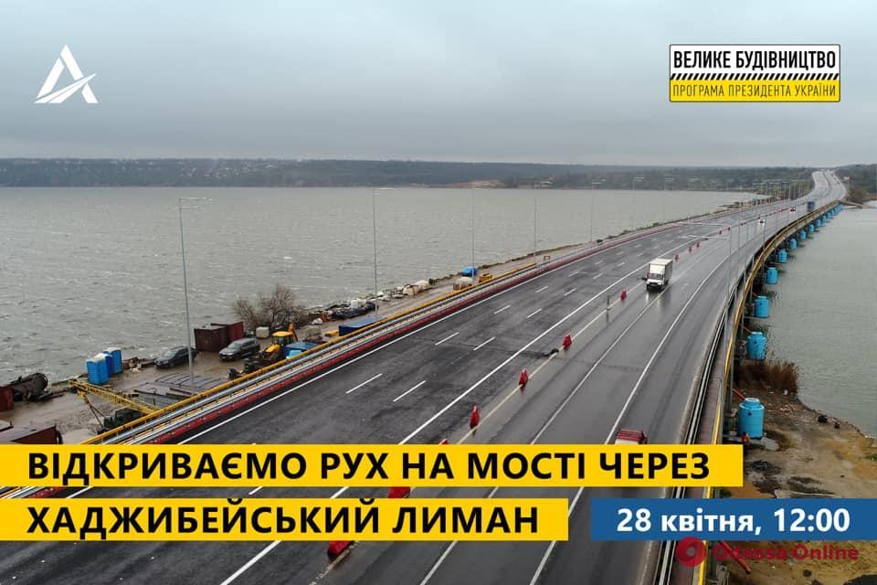 Завтра откроют движение по всем полосам отремонтированного моста через Хаджибейский лиман