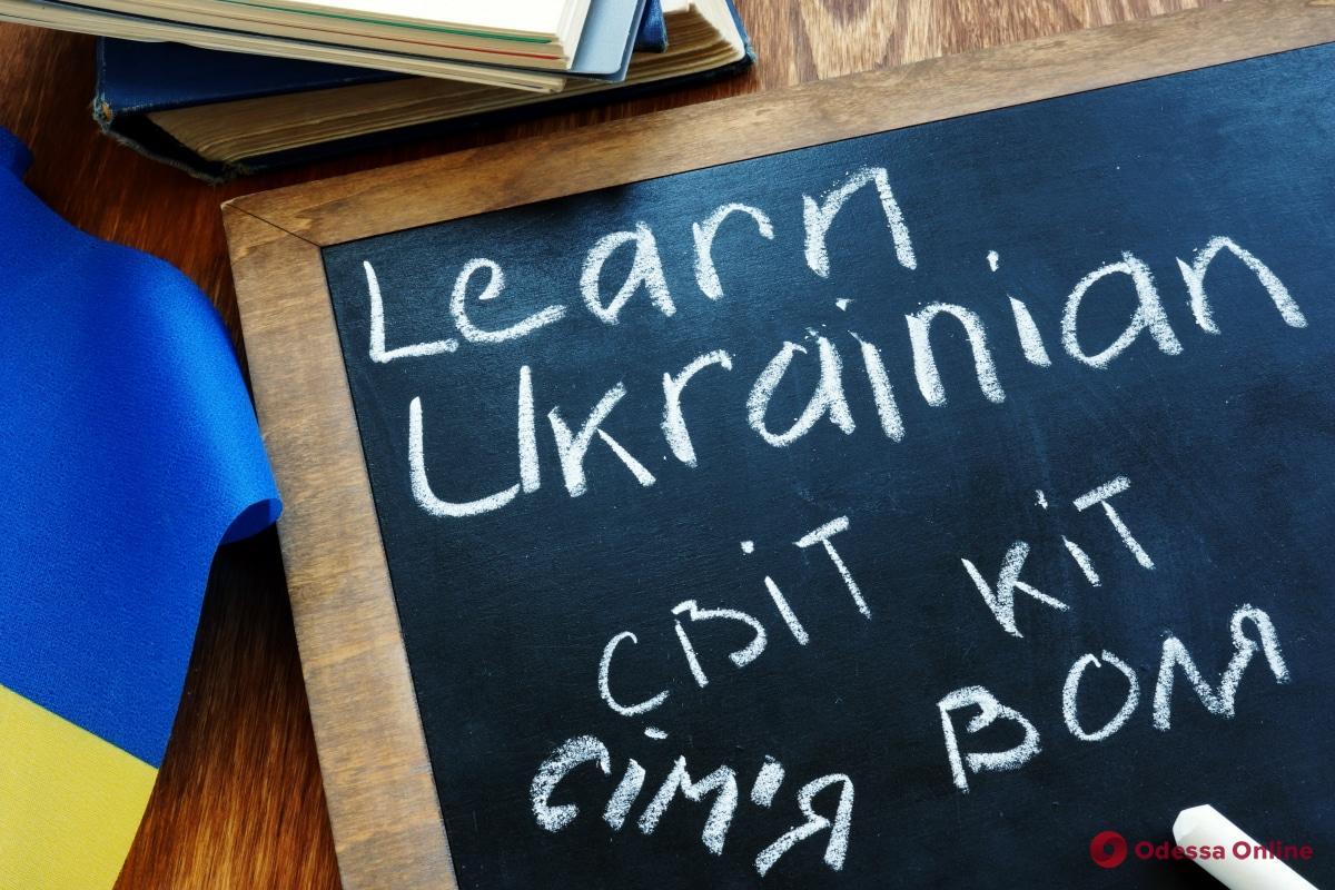 Минкульт запустил бесплатные онлайн-курсы по украинскому языку