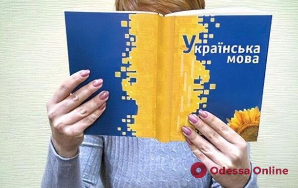 Кабмин утвердил порядок проведения экзаменов на знание украинского языка