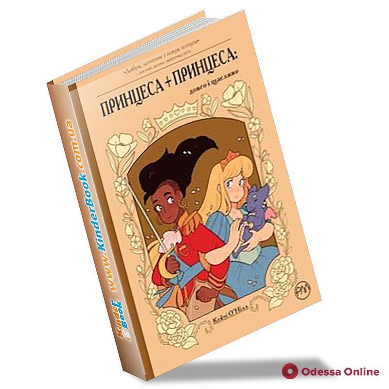 Одесский облсовет требует запретить книгу о любви двух принцесс