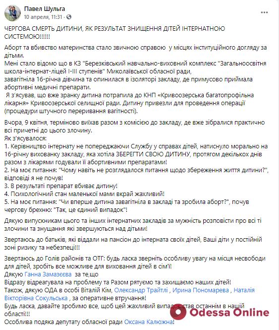 Отправили в изолятор и кормили абортивными препаратами: в Николаевской области 16-летнюю воспитанницу интерната вынудили прервать беременность