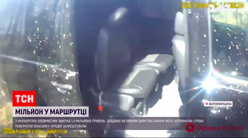 Из маршрутки Ровно — Киев украли почти полтора миллиона (видео)