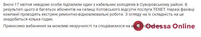 Многие жители поселка Котовского остались без интернета из-за пожара в кабельном колодце (обновлено)
