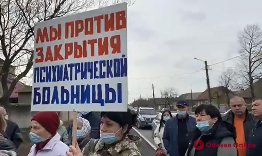 В Белгороде-Днестровском митингуют против закрытия психиатрической больницы