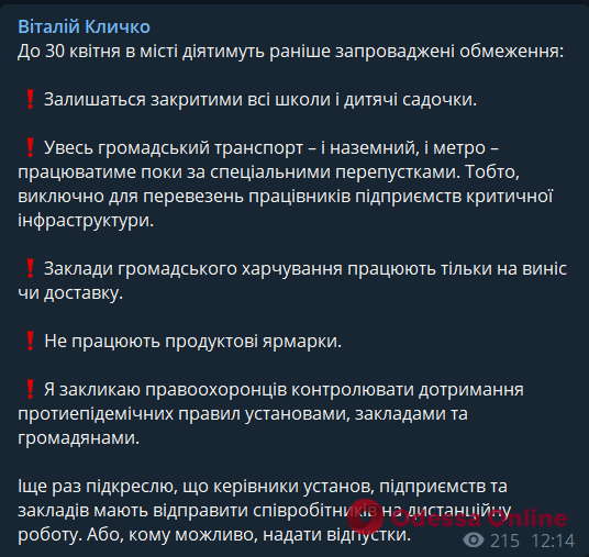 Строгий карантин в Киеве продлили до 30 апреля