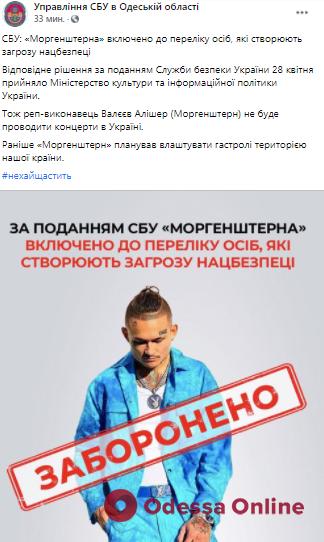 Оскандалившийся в «Палладиуме» российский рэпер Моргенштерн внесен в перечень лиц, представляющих угрозу нацбезопасности Украины