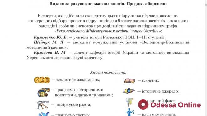 Минобразования обязало издательство исправить в учебниках истории для 9 и 10 классов карту Украины без Крыма