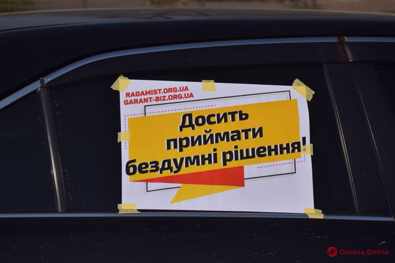 В Одессе проходит автопробег предпринимателей (фото, видео, обновлено)