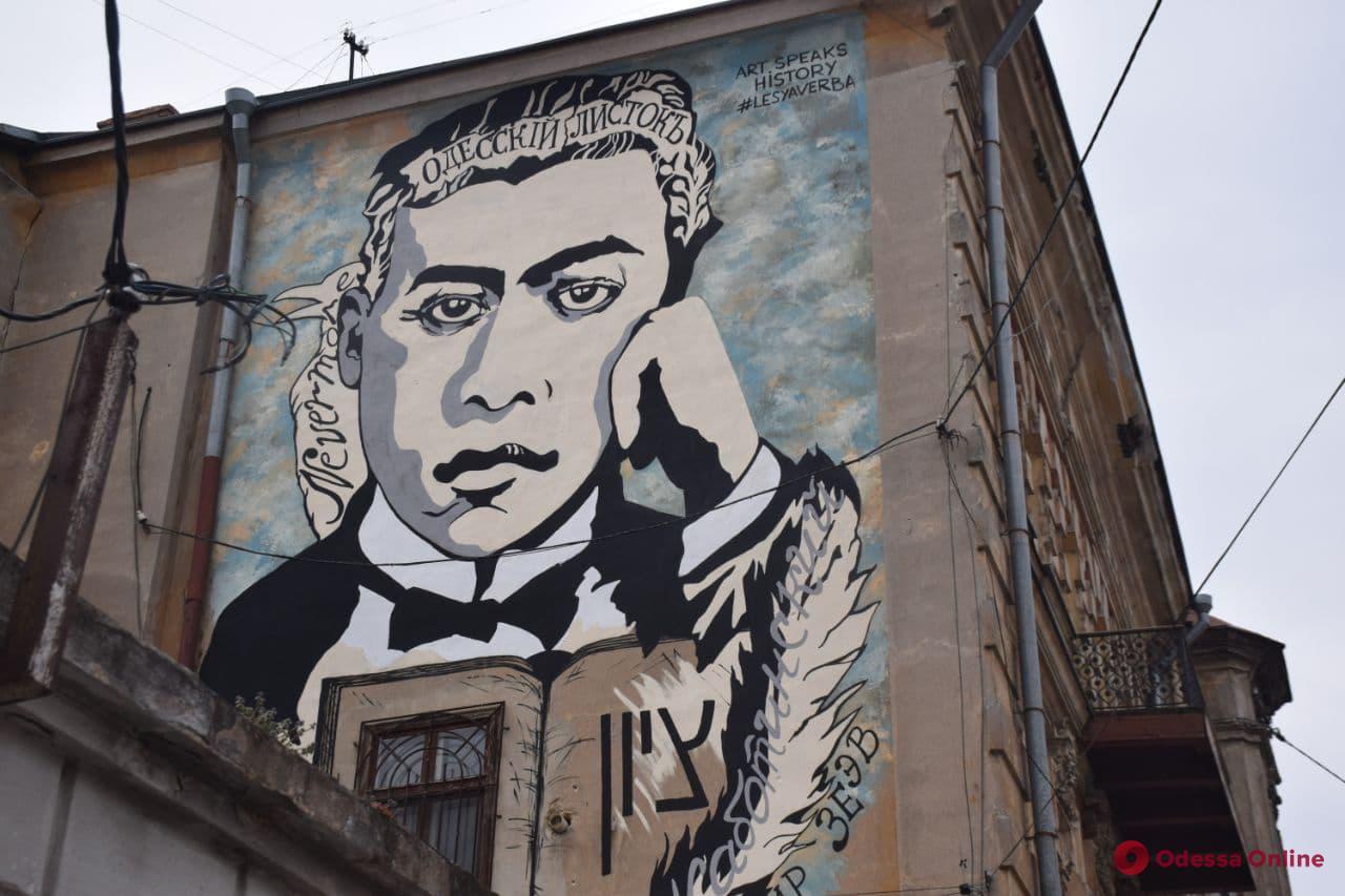 На Базарной торжественно открыли мурал с портретом Владимира Жаботинского (фото)