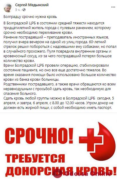 Житель Болграда на улице устроил стрельбу по собакам, а попал в человека (обновлено)
