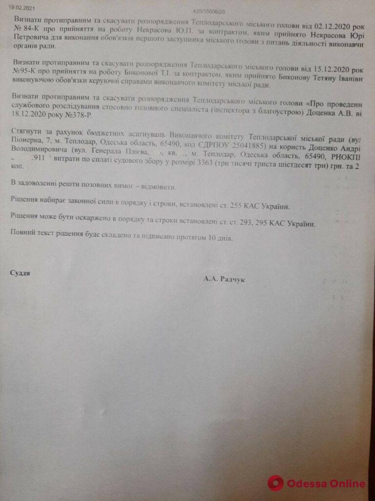 Первого заместителя мэра Теплодара обвиняют в нанесении городу ущерба на 1,5 миллиона