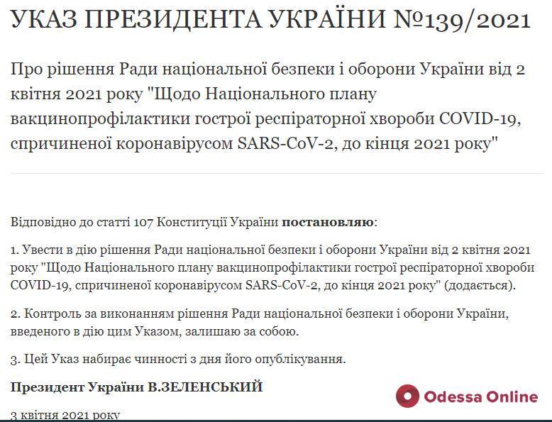 «До конца года вакцинировать от COVID-19 большинство взрослого населения Украины», – указ Зеленского