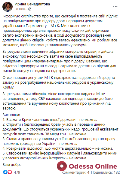 Генпрокурор Венедиктова подписала подозрение Медведчуку и Козаку