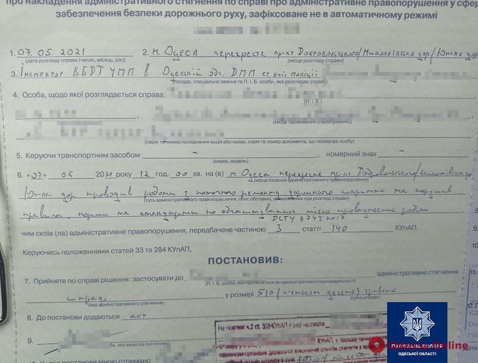 Одесские патрульные составили протокол на коммунальщиков за незавершенный ремонт дороги