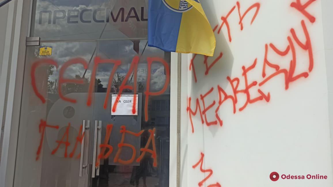 Под одесским телеканалом «Академия» проходит пикет (фото)