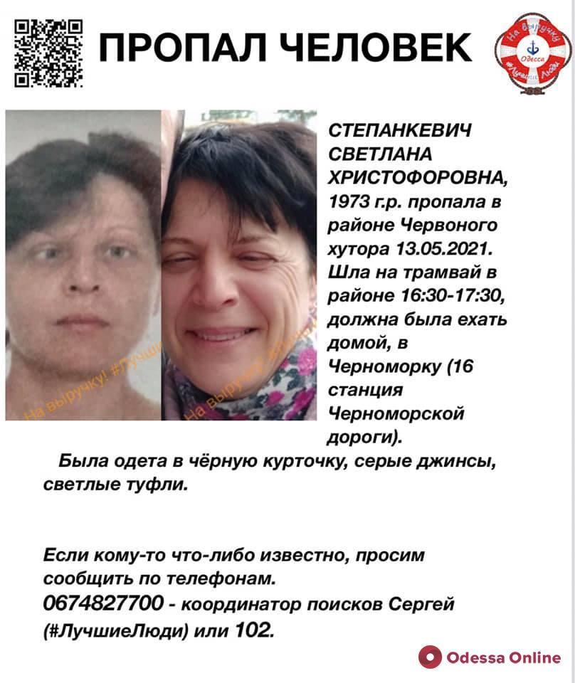 В районе Червоного Хутора пропала женщина