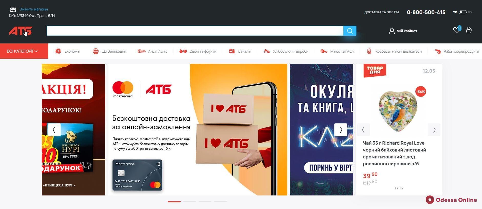 «АТБ» онлайн: как первый продуктовый интернет-магазин полного цикла изменил за год украинскую торговлю