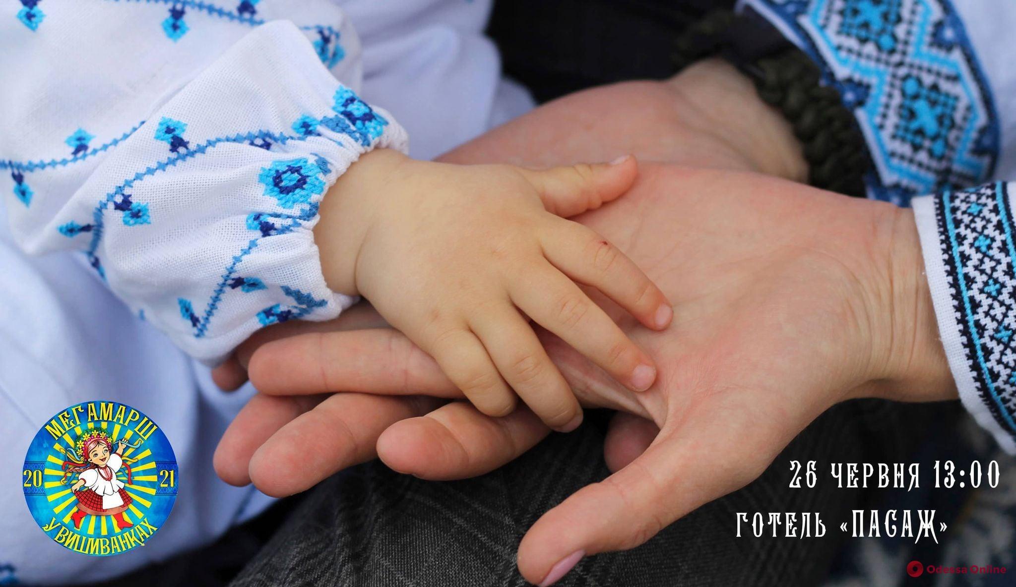 Одесса: мегамарш в вышиванках перенесли