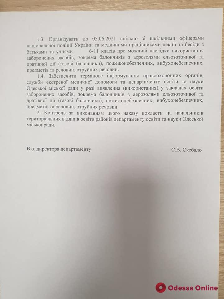 Одесским ученикам запретили приносить в школу газовые баллончики