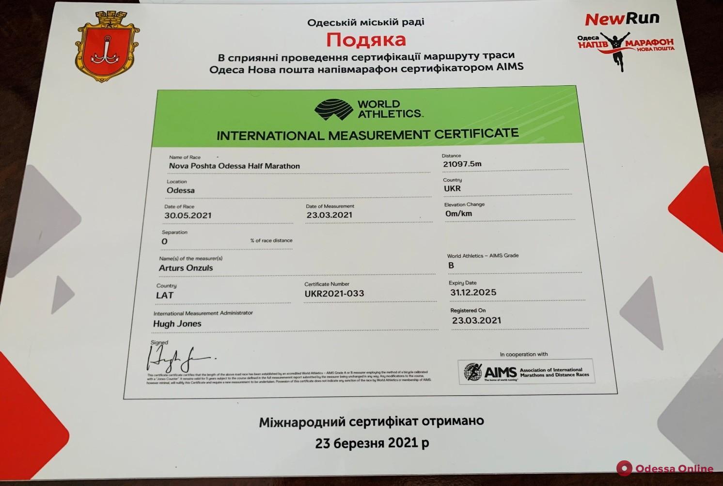 Одесса получила сертификат от Ассоциации международных марафонов