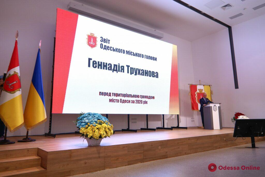 Диджитал-проекты, борьба с Covid-19, ремонт школ и детсадов: мэр Одессы Геннадий Труханов отчитался о работе за 2020-й год (фото, видео)
