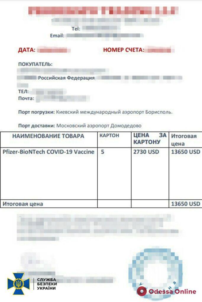 СБУ задержала группу мошенников, которые продавали «липовую» вакцину Pfizer