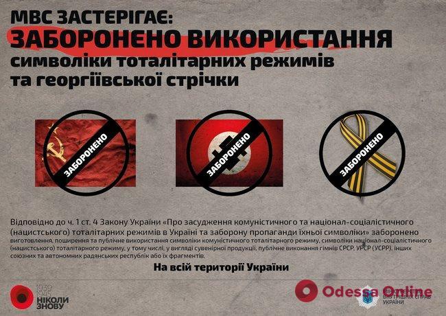 Полиция напоминает, что за использование символики тоталитарных режимов грозит до пяти лет лишения свободы