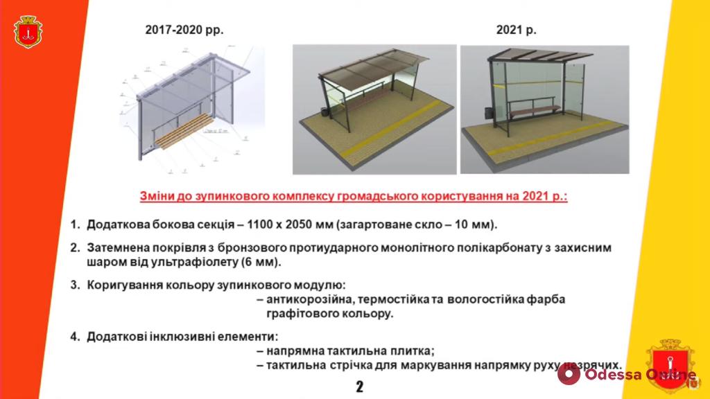 В Одессе планируют обновить остановки общественного транспорта