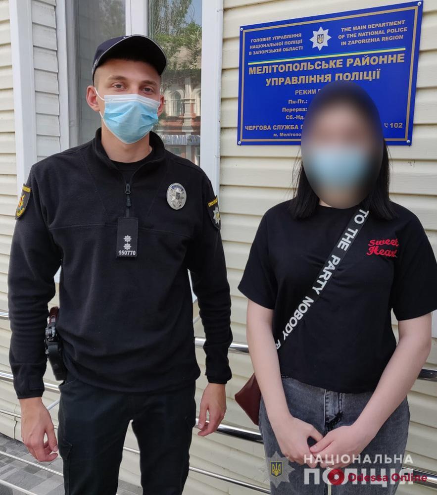 В Одессе разыскали 16-летнюю девушку, которая пропала в Мелитополе