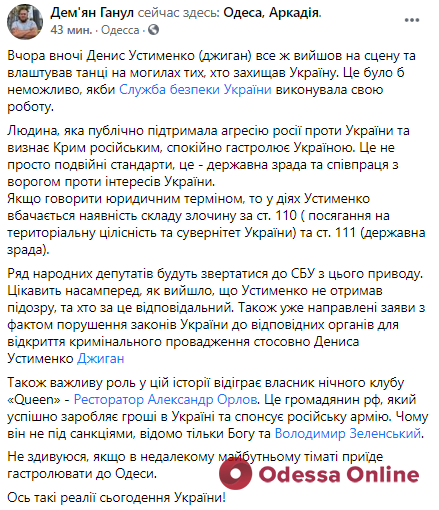 Российский рэпер Джиган, несмотря на скандал, все же дал концерт в Одессе (видео)