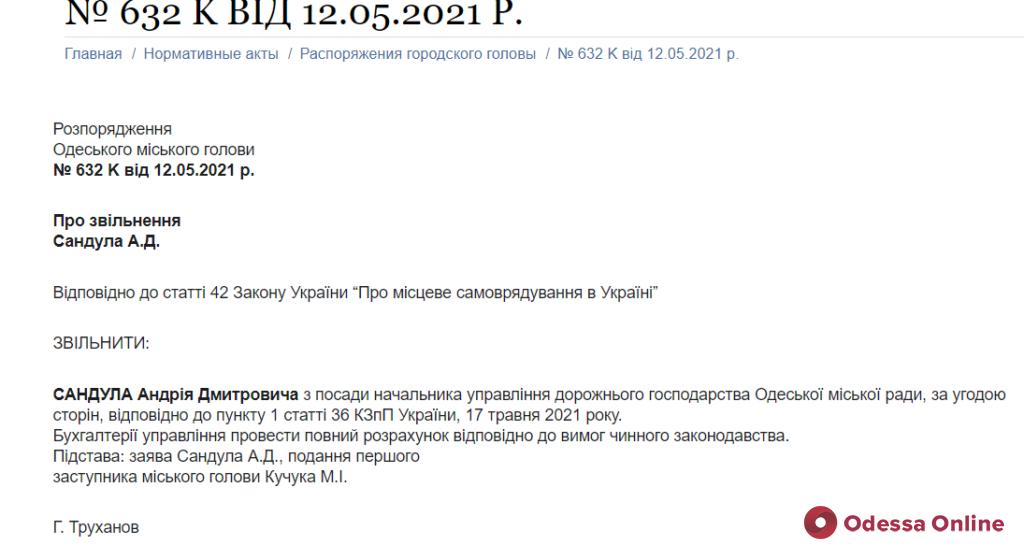В Одессе уволили начальника управления дорожного хозяйства