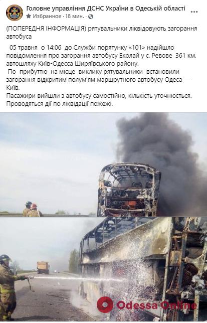 На трассе Одесса-Киев пылает автобус (видео, обновляется)