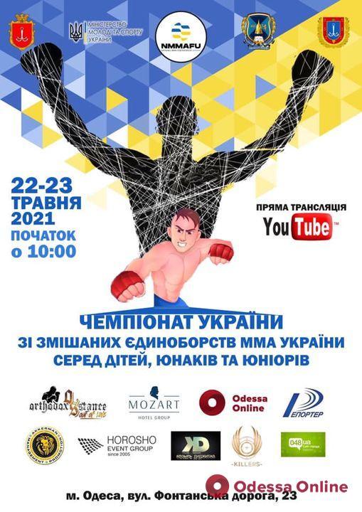 Одесса примет чемпионат Украины по ММА среди детей, юношей и юниоров