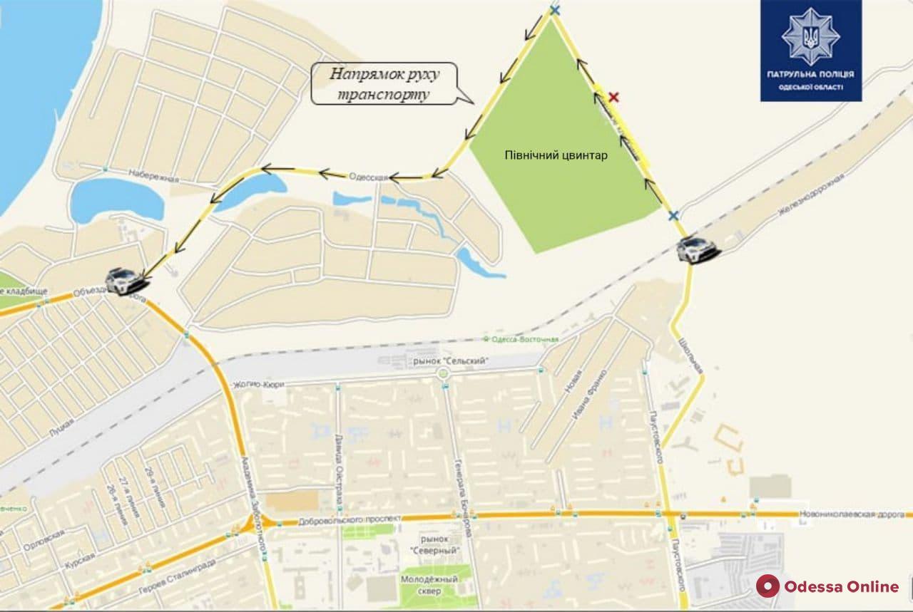 Вниманию водителей: в Одессе 9 мая возле кладбищ будет ограничено движение