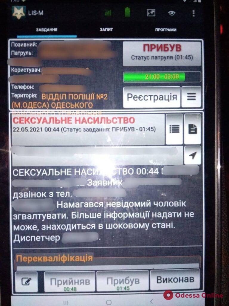 В Одессе ночью мужчина пытался изнасиловать девушку