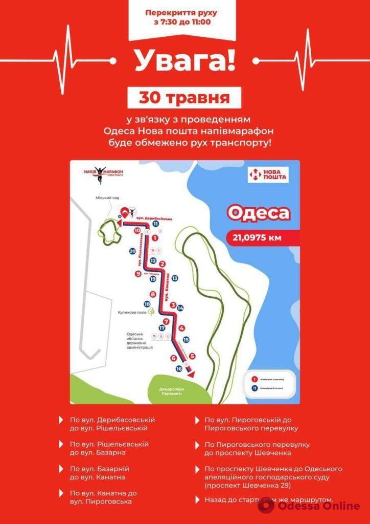 Завтра в центре Одессы частично перекроют улицы и ограничат движение транспорта из-за полумарафона