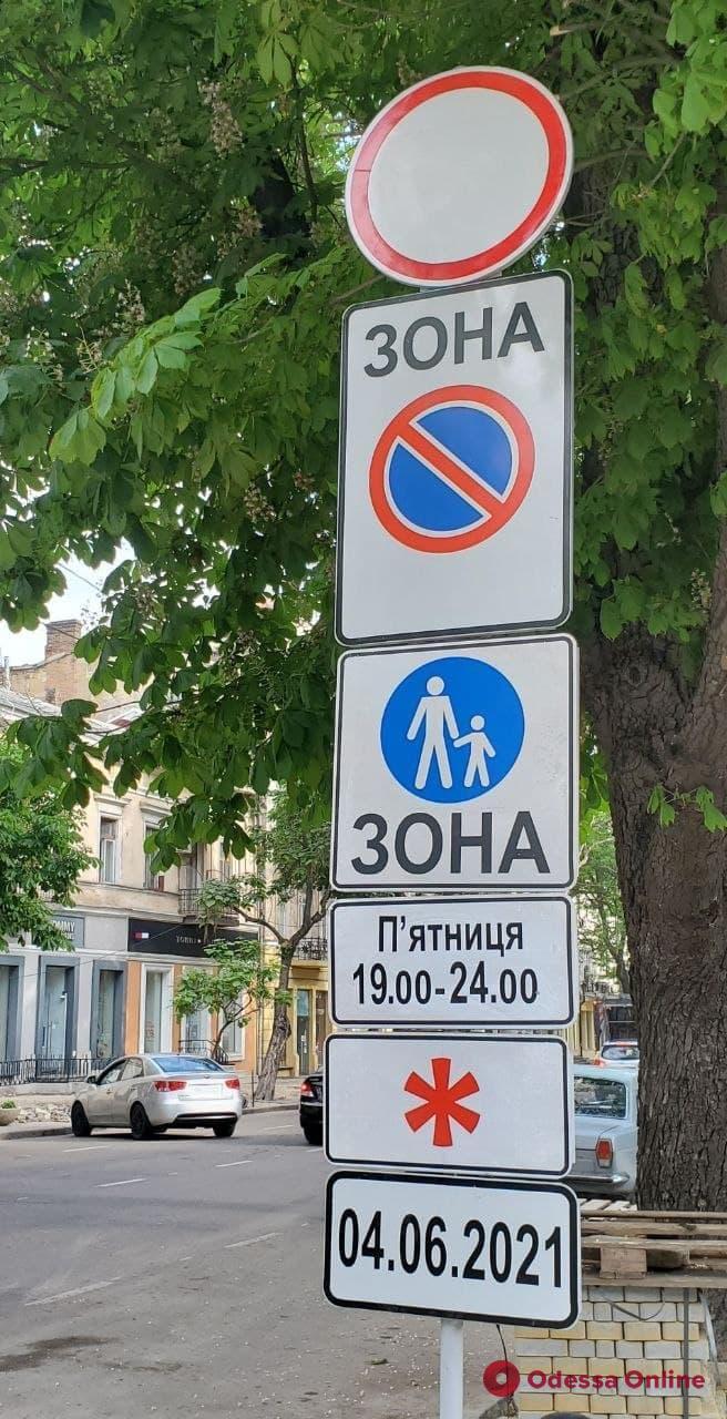 Пешеходная зона в центре Одессы заработает 4 июня