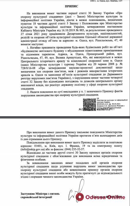 Судьба 180-летней типографии Фесенко: рабочие уже установили строительные леса (видео)