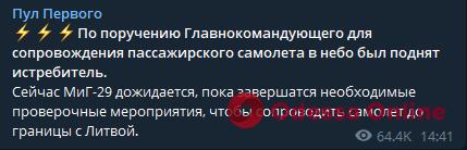 В Минске задержали основателя Telegram-канала NEXTA после экстренной посадки самолета